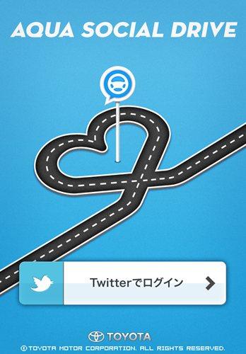トヨタのドライブコミュニケーションアプリ『AQUA SOCIAL DRIVE』