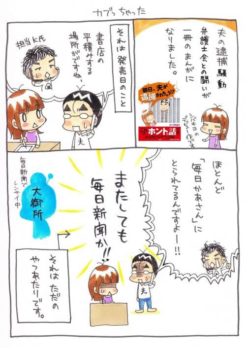 シバキヨさんのマンガ