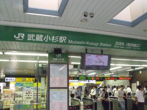 武蔵小杉駅改札