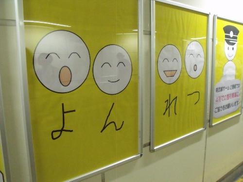 話題になった武蔵小杉駅のポスター