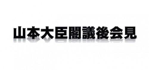 山本一太・内閣府特命担当大臣定例記者会見(4月19日):資料