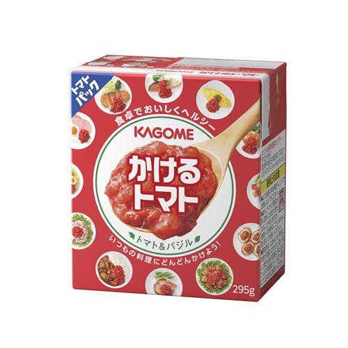 カゴメ『かけるトマト トマト&バジル』