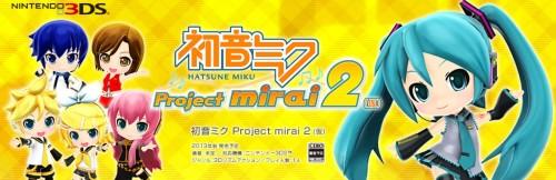 初音ミク project mirai 2(仮)(1)