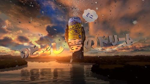 のどごし 夢のドリーム ミニ