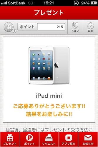 『iPad mini』に応募