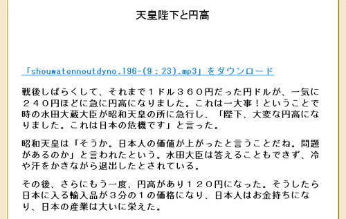 天皇陛下と円高(中部大学教授 武田邦彦)