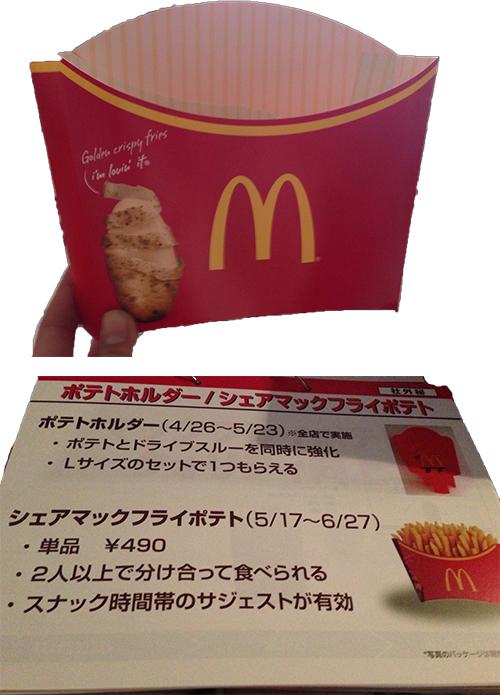 マクドナルド Lサイズ2個分のポテト 「メガポテト」 5月17日から 490円