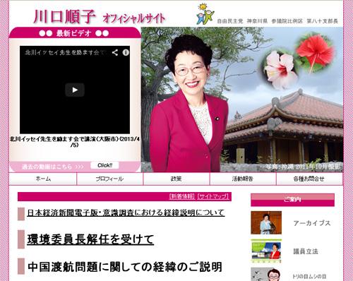 日本経済新聞電子版・意識調査における経緯説明について