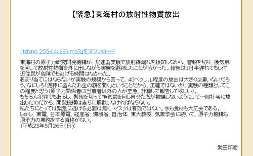 【緊急】東海村の放射性物質放出(中部大学教授 武田邦彦)