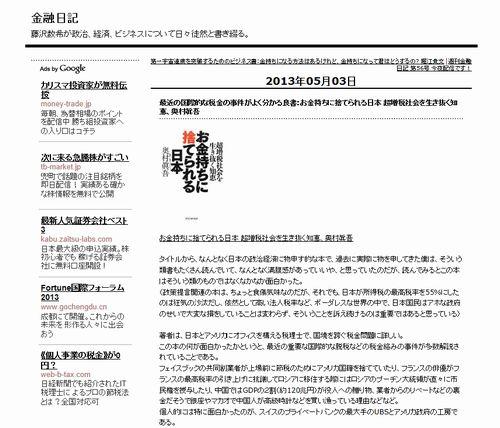 最近の国際的な税金の事件がよく分かる良書:お金持ちに捨てられる日本 超増税社会を生き抜く知恵、奥村眞吾