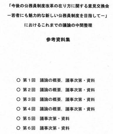 稲田朋美内閣府特命担当大臣 閣議後記者会見(5月24日)【動画・資料】