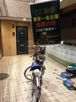 地獄の72時間で東京~名古屋への自転車の旅(1)(準備編)