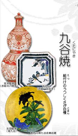 わずか50年で消えた古九谷は隠れキリシタンによる暗号だった。日本版ダ・ヴィンチ・コード!