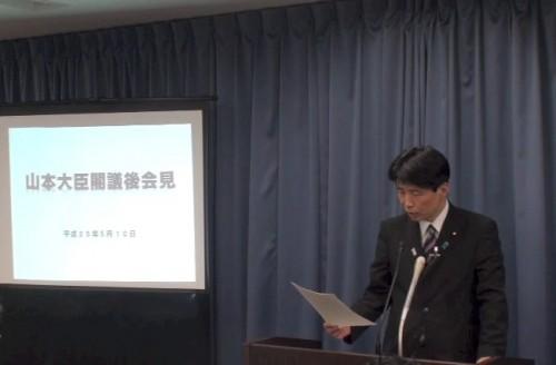 20130510山本大臣