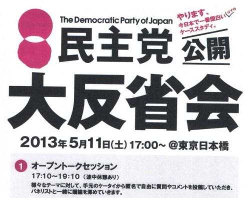 民主党公開大反省会(5月11日)