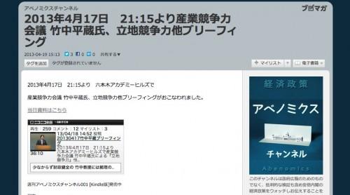 2013年4月17日 21:15より産業競争力会議 竹中平蔵氏、立地競争力他ブリーフィング