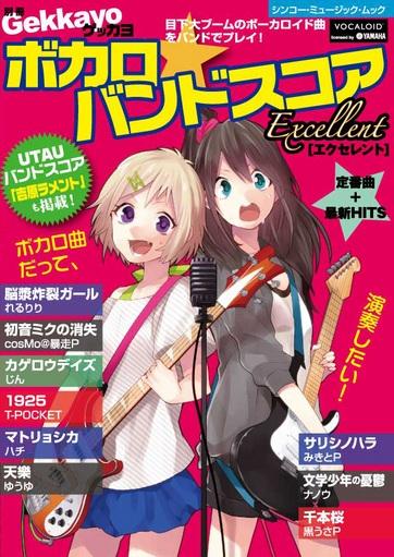 別冊ゲッカヨ ボカロ☆バンドスコア・エクセレント