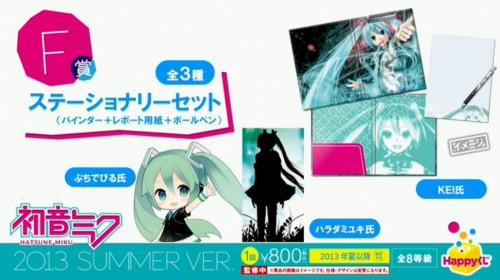 初音ミク 2013 SUMMER VER.(1<br /> 5)