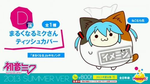 初音ミク 2013 SUMMER VER.(7)
