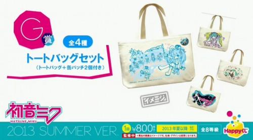 初音ミク 2013 SUMMER VER.(3)