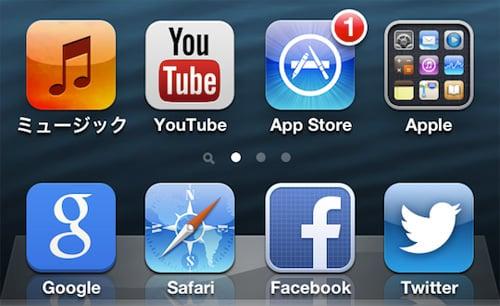 【幻のアイコン】iOS版『Facebook』アプリがアップデートでアイコン変更!→わずか数時間で元に戻す