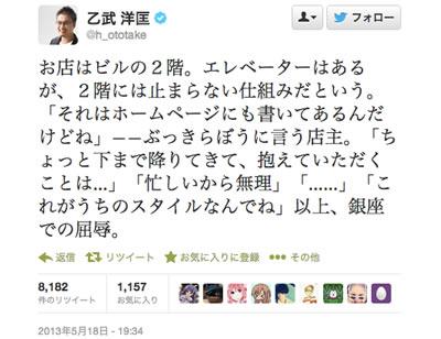 乙武さんの「入店拒否」 ツイート