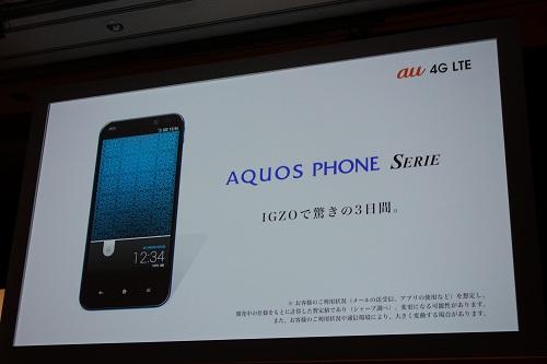 AQUOS PHONE SERIE