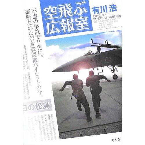 吹っ飛ぶ広報室 自衛隊広報の黒歴史