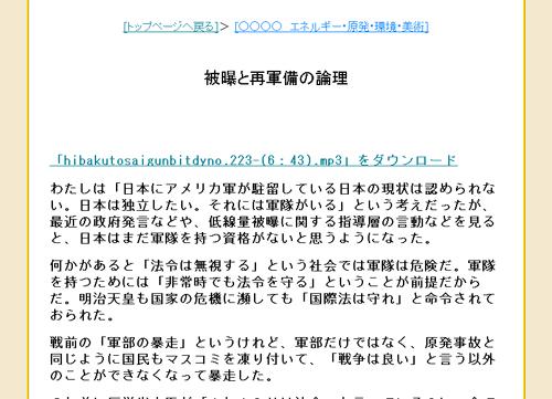 被曝と再軍備の論理(中部大学教授 武田邦彦)
