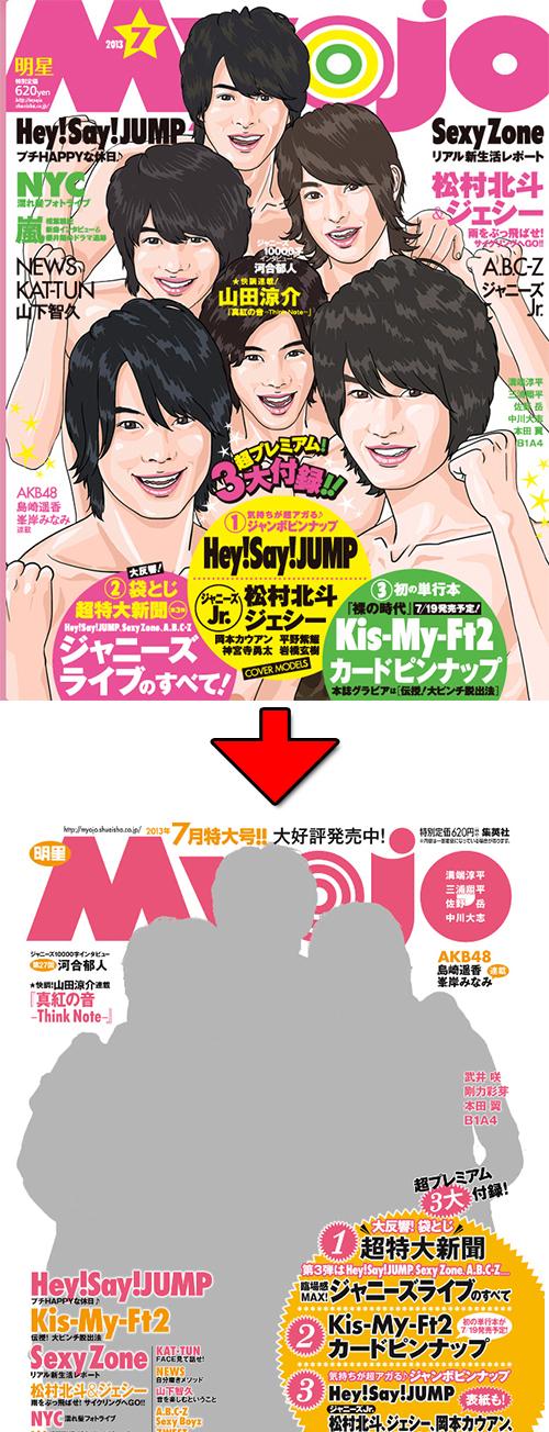 Myojoの広告