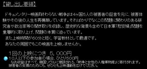 元・従軍慰安婦を名乗る金福童氏について 8