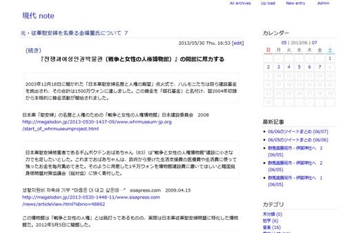 元・従軍慰安婦を名乗る金福童氏について 7