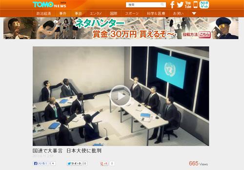 国連で大暴言 日本大使に批判