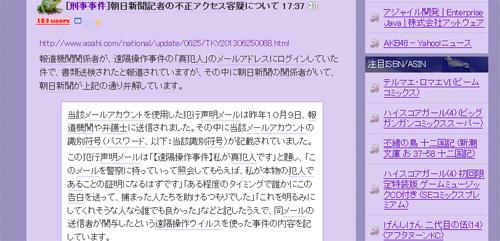 朝日新聞記者の不正アクセス容疑について(弁護士 落合洋司)