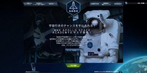 AXE宇宙飛行士選抜キャンペーンサイト