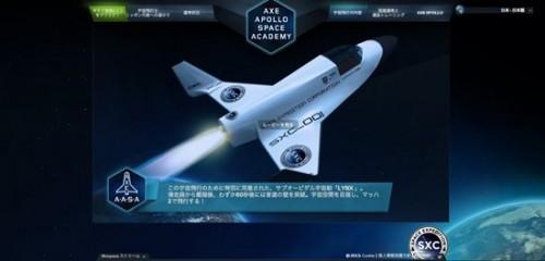 サブオービダル宇宙船『Lynx』