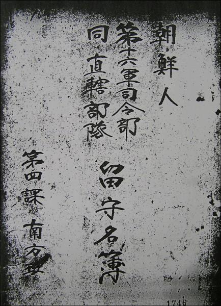 元・従軍慰安婦を名乗る金福童氏について 4