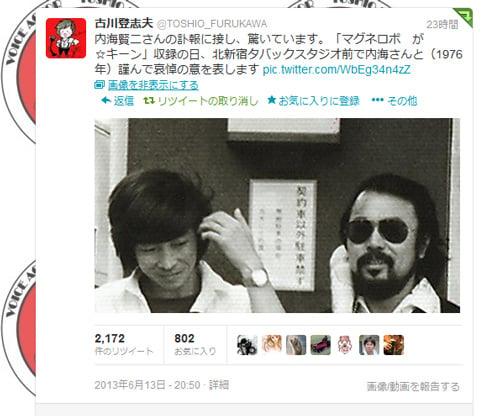 古川さんと内海さん
