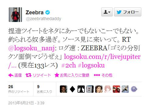 ZEEBRAさんのツイート