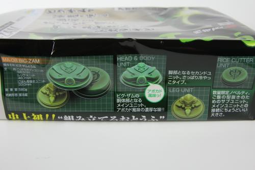 ビグザムとうふパック02