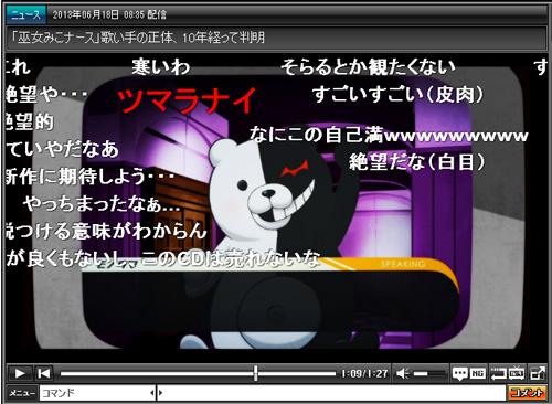 ダンガンロンパ告知動画