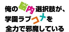 【のうコメ】ロゴ