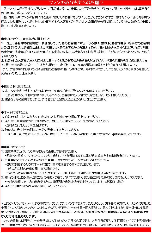 千葉モノレール「ファンのみなさまへのお願い」
