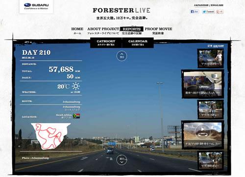 5大陸10万キロ走破を目指すSUBARU『FORESTER LIVE』 5万突破したアフリカ大陸から次のステージへ