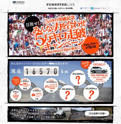 5万キロ到達したら『フォレスター』が賞品に! ツイートで走行距離が伸びると賞品が豪華になるSUBARUの『FORESTER LIVE』5万キロ走破キャンペーン