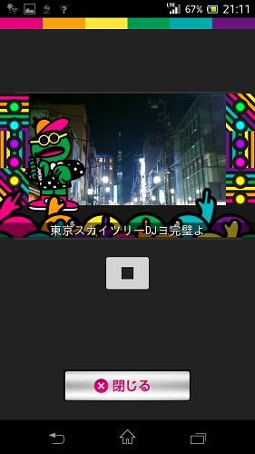 楽曲やテーマが充実してさらにスゴくなったボカロラップ自動生成カメラアプリ『グラソーCameRap』レビュー
