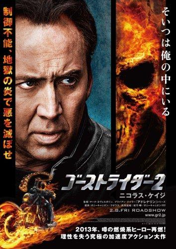 gr2_poster