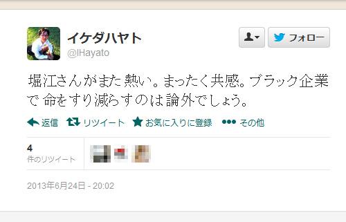 イケダハヤトTwitter