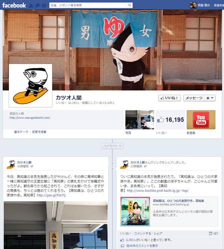 カツオ人間Facebookページ