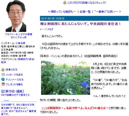 小泉みつお公式ブログ
